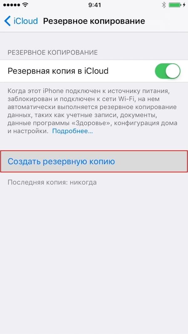 завис айфон 5