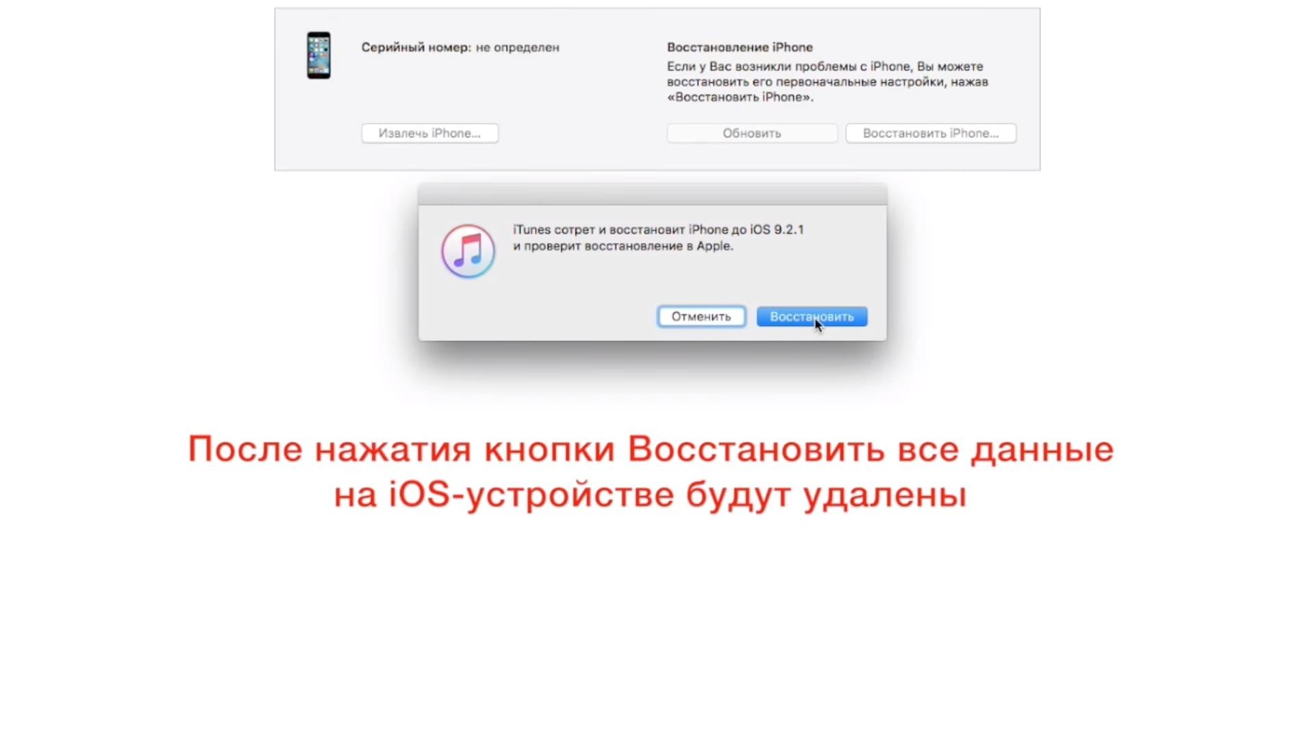 вирус айфон 5