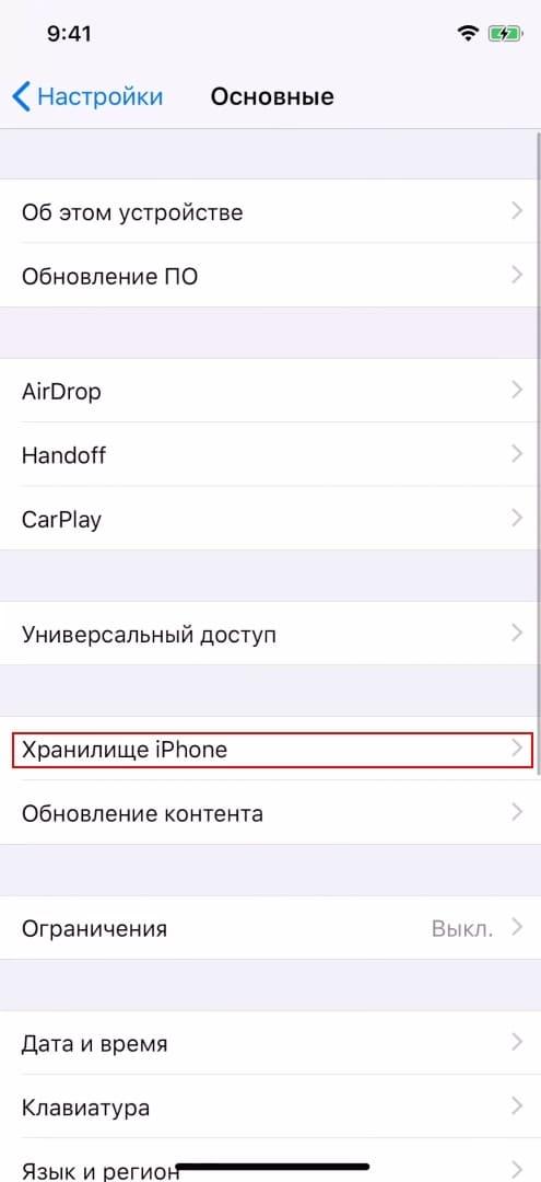 как очистить кеш на айфоне