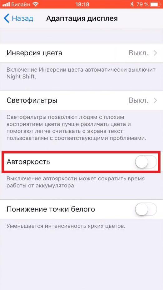 айфон сам меняет яркость