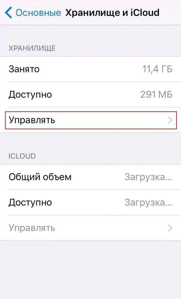 вирусы на айфоне 7