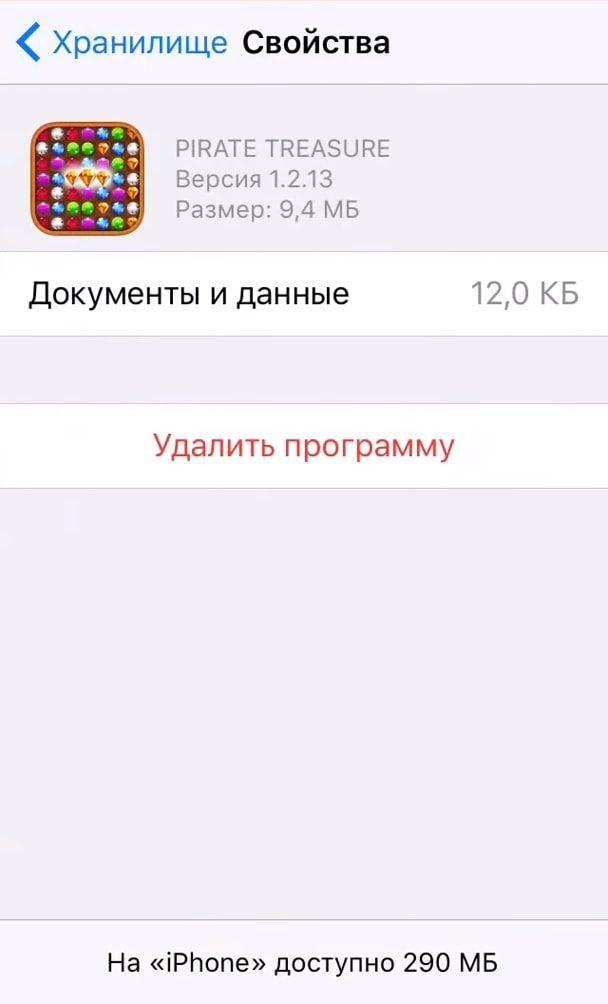как проверить +есть ли вирусы на айфоне