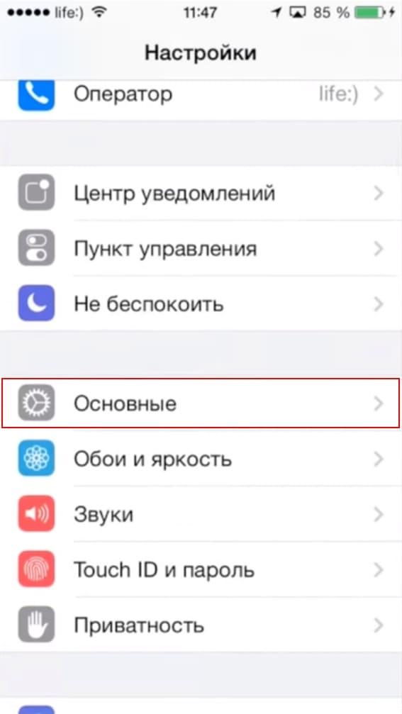 пропала иконка на айфоне