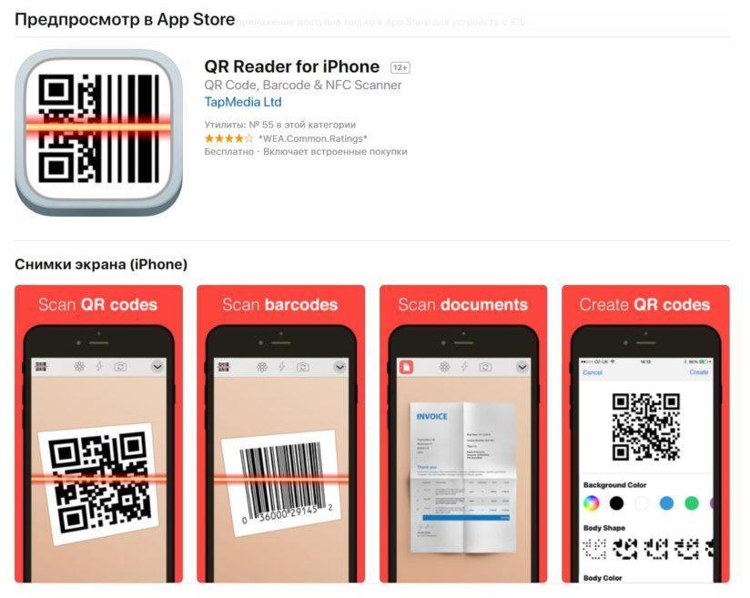 qr код сканер скачать бесплатно для айфона