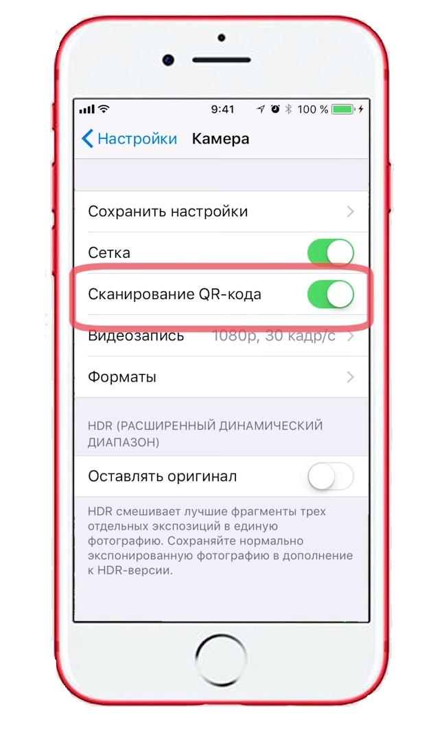 как сканировать qr код на айфоне