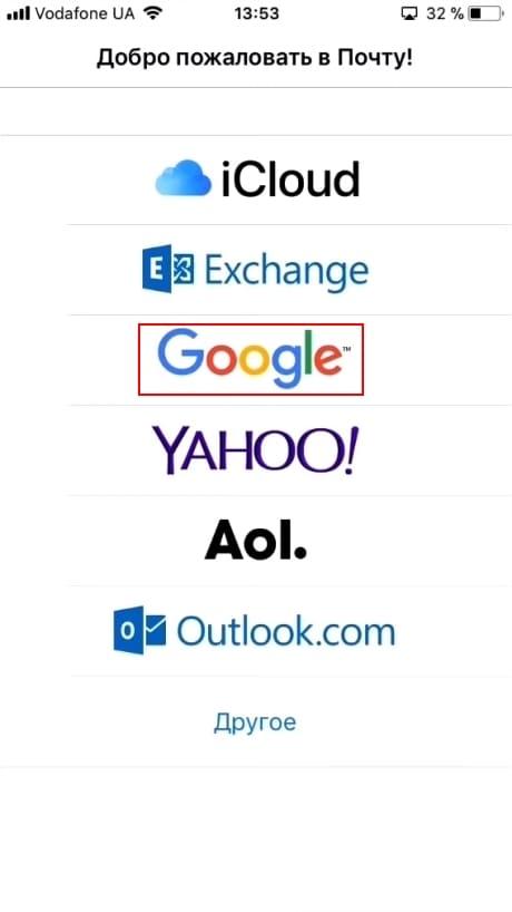 как настроить почту gmail на айфон