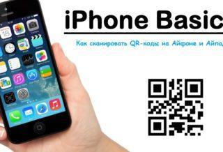 Как сканировать (считывать) QR-коды на Айфоне