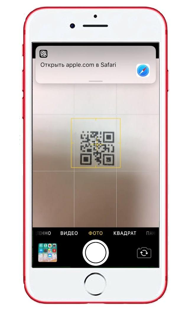qr код считать айфоном