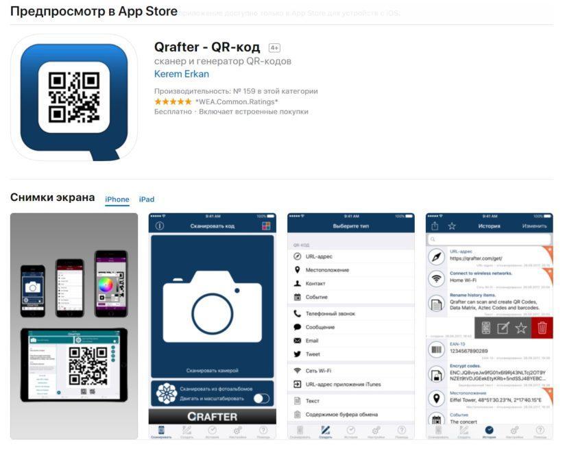 сканер qr кодов для айфона бесплатно