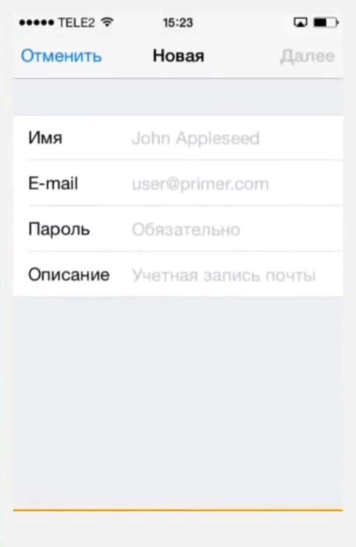 как настроить электронную почту на айфоне