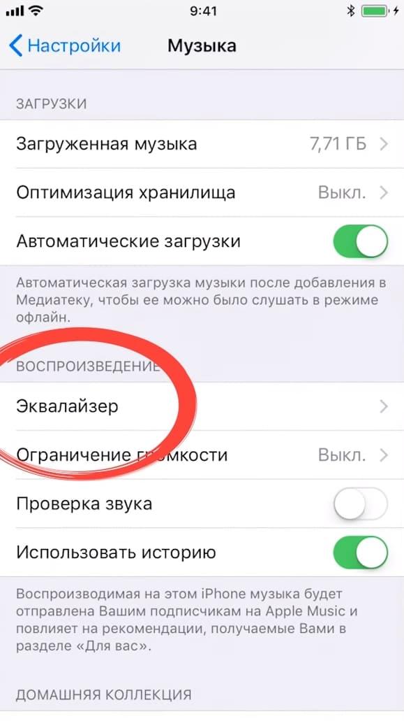 настройка эквалайзера в айфоне