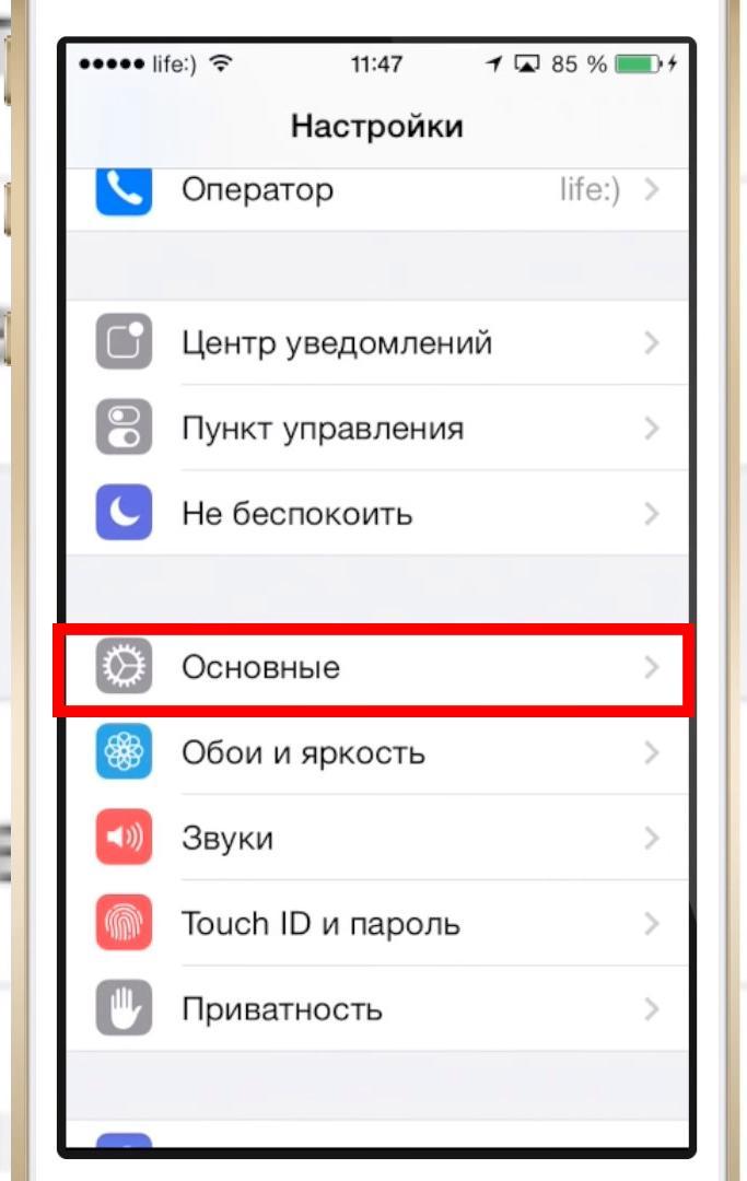 айфон не качает приложения
