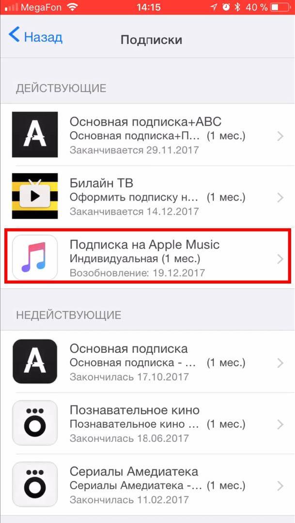 отменить подписку на музыку в айфоне