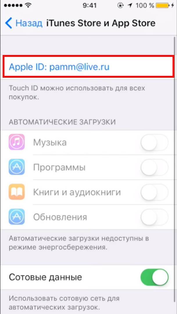 как посмотреть какие подписки подключены на айфоне
