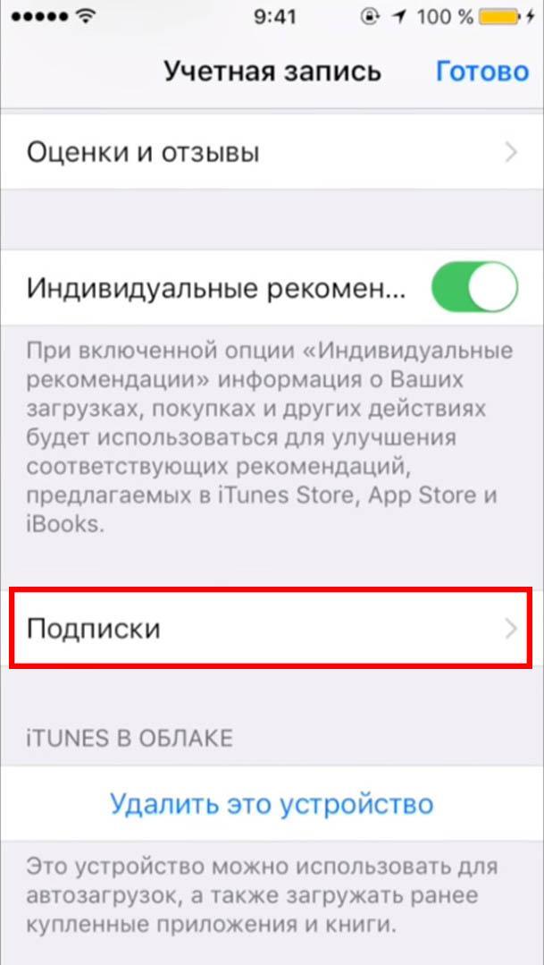 как посмотреть подписку на музыку в айфоне
