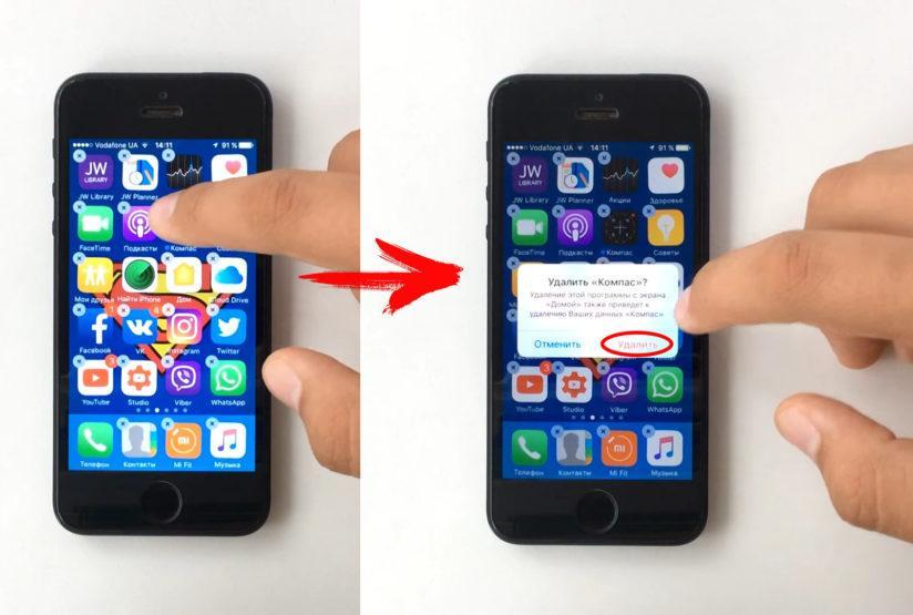 удаление приложений на айфоне