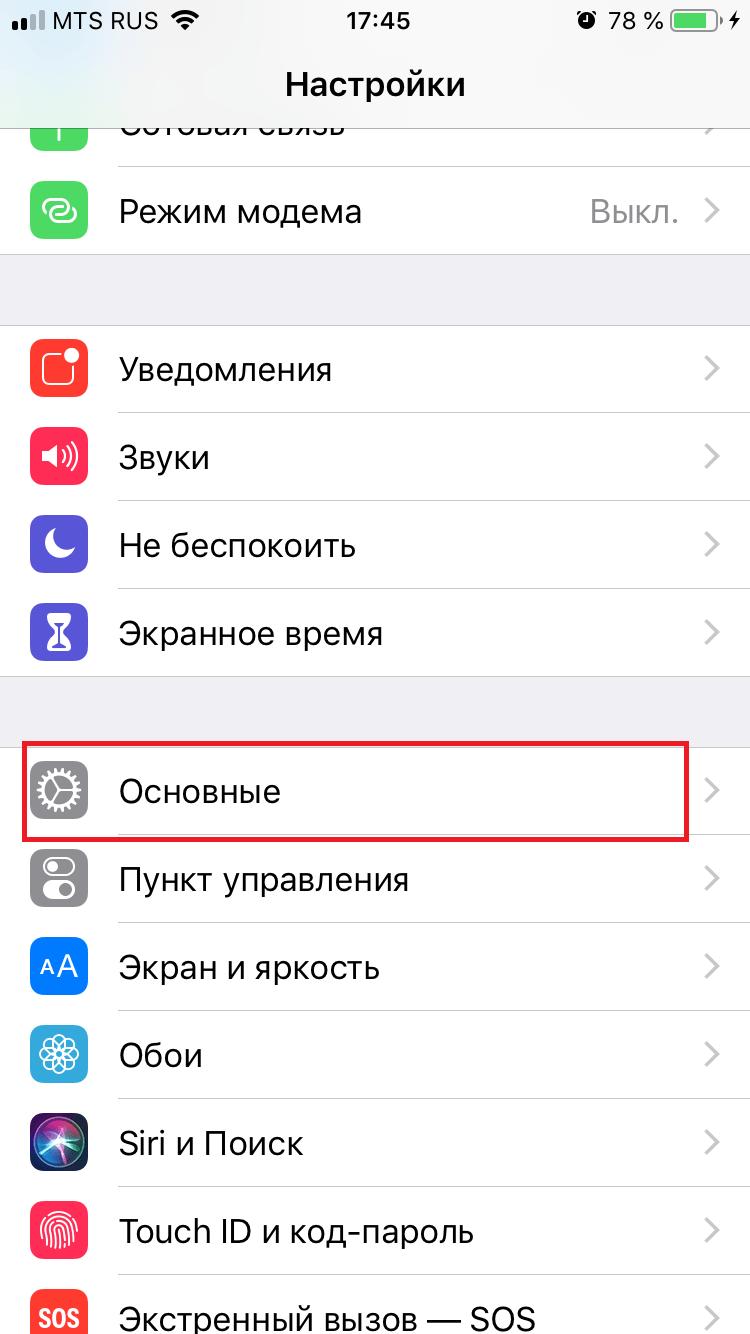 айфон обновление 12 ios