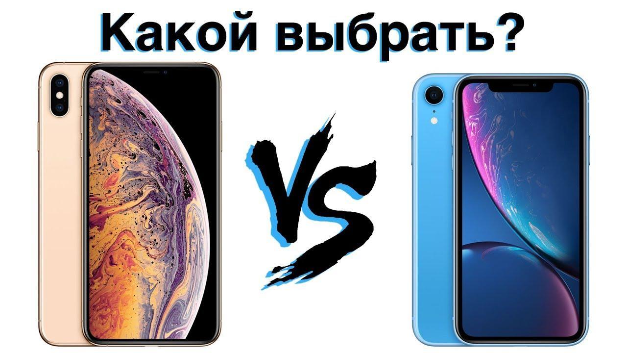 Сравнение iPhone XS vs XS Max vs XR: Цена, Размеры, Камера, Характеристики и Аккумулятор