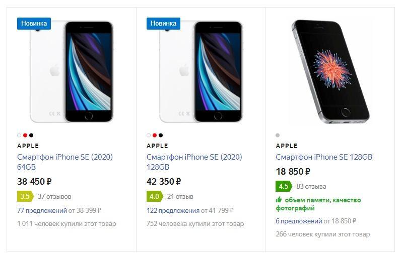 iPhone SE 2020 уже начал дешеветь в России
