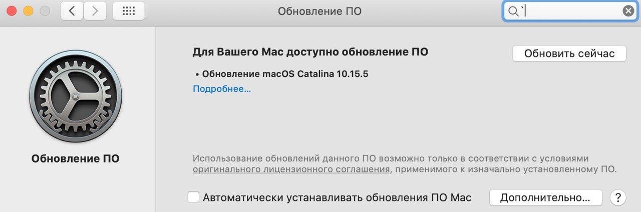 macOS 10.15.5 с управлением батареей для MacBook