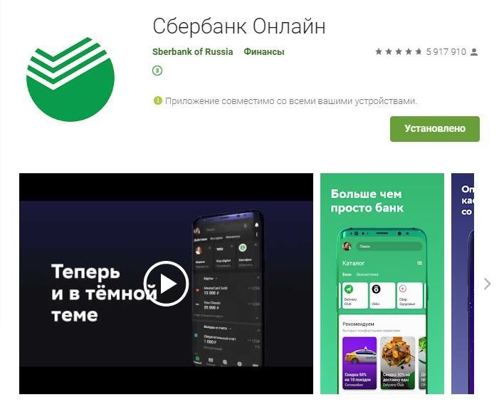 Как Установить Приложение Сбербанк Онлайн (Android/iOS)