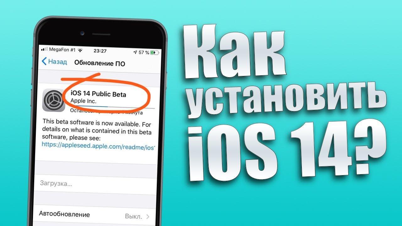 Как Установить iOS 14 Beta на iPhone Прямо Сейчас?